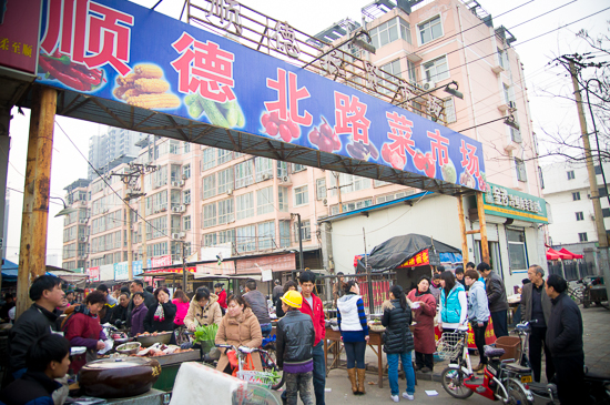 Chinese Farmers Market